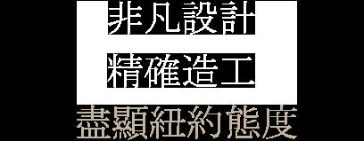 Cantonese Header