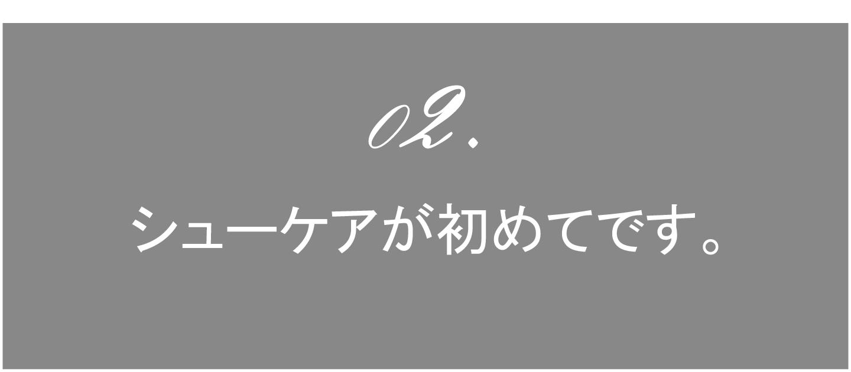レザーケア 2
